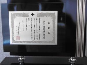 浜田県土整備事務所長表彰