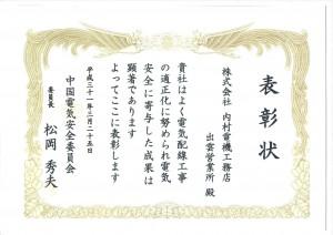 中国電気安全委員会 表彰