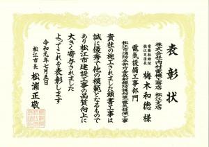 松江市表彰