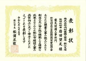 松江市 技術者表彰