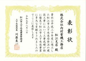 松江市上下水道局 表彰